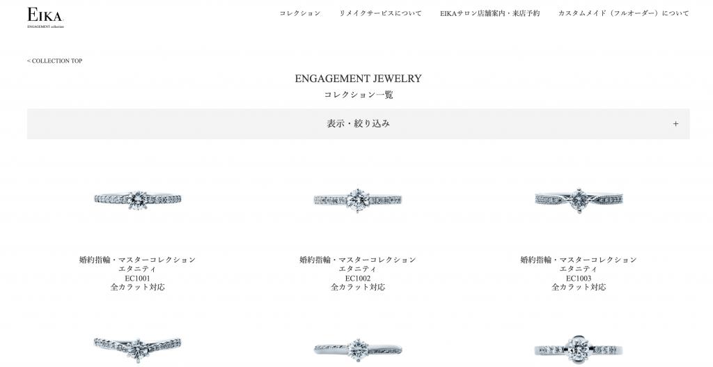 EIKA_オンライン_リメイク
